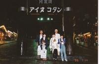 1995.7アイヌコタン.jpg
