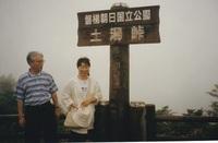 1999.7福島県旅行.jpg