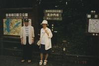 1999.7福島県旅行�A.jpg