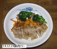 '14.12.24豚肉ソテー.JPG
