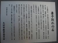 '15.1.25キリシタン史跡巡り�D-3.JPG