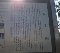 '15.1.25キリシタン史跡巡り�G-1.JPG