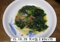 '15.10.28サンマ缶とホウレンソウ.JPG