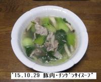 '15.10.29豚肉とチンゲンサイのスープ.JPG