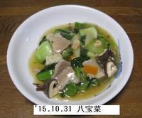'15.10.31八宝菜.JPG
