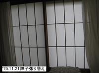 '15.11.21障子張り替え.JPG