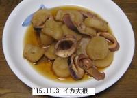 '15.11.3イカ大根.JPG
