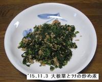 '15.11.3大根葉とツナの炒め煮.JPG