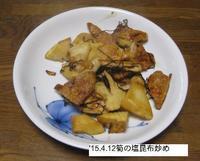 '15.4.12筍塩昆布炒め.JPG