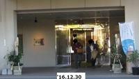 '16.12.30宿泊ホテル玄関.JPG