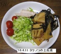 '16.4.11タケノコの土佐煮.JPG
