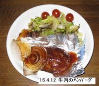 '16.4.12牛肉ハンバーグ.JPG