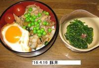 '16.4.16豚丼.JPG