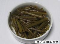 '16.4.25蕗の煮物.JPG