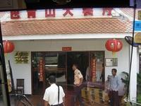 '17.11.18昼食レストラン.JPG