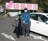 '18.1.3カニ道楽.JPG