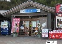 '18.1.3川登サービスエリアの正月.JPG