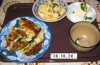 '18.10.24ギョウザ・ポテサ他.JPG