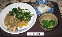 '18.11.18マイタケと豚肉の炒め煮・ホウレンソウゴマ和え他.JPG