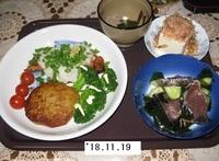 '18.11.19鮭の甘酢おろしかけ他.JPG