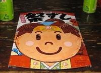 '18.11.21�B祭り寿司弁当.JPG