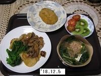 '18.12.5カブと豚肉のトロトロ煮他.JPG