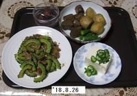 '18.8.26ゴーヤと豚肉のみそ炒め・サトイモの煮物他.JPG