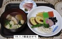 '19.1.1朝食おせち.JPG