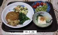 '19.1.26レンコンバーグ・ポテサ他.JPG