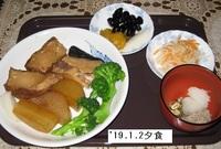 '19.1.2ブリ大根おせち.JPG