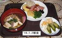 '19.1.2朝食おせち.JPG