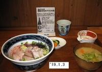 '19.1.3昼食海鮮丼定食.JPG