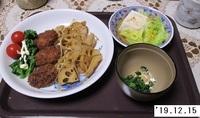 '19.12.15ソーストンカツ・レンコンと豚肉の煮物他.JPG