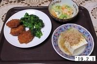 '19.2.1ソーストンカツ・湯豆腐・なます.JPG