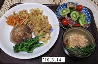 '19.3.14豚肉とタマネギの生姜焼き他.JPG