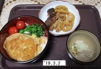'19.3.2カツ丼・レンコン甘辛煮他.JPG