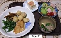 '19.4.2サトイモの煮物・ごぼうキンピラ他.JPG
