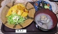 '19.5.2オムレツ・アサリ味噌汁.JPG