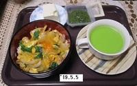 '19.5.5親子丼・エンドウマメスープ.JPG