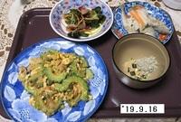 '19.9.16ゴーヤチャンプル他.JPG