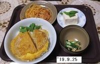 '19.9.25かつ丼他.JPG