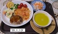 '20.1.1夕食.JPG