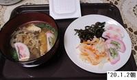 '20.1.2朝食.JPG