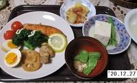 '20.12.27鮭ステーキ他.JPG
