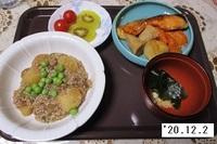 '20.12.2サーモンステーキ・サトイモの煮物他.JPG