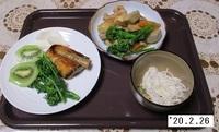 '20.2.26ブリの照り焼き・サトイモの煮物他.JPG