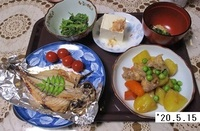 '20.5.15鶏肉とジャガイモの煮物他.JPG