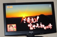 '21.1.1ご来光富士山初日の出.JPG