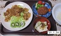 '21.1.24豚肉の生姜焼き他.JPG