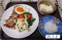 '21.1.2ポテサ・豚肉ソテー他.JPG